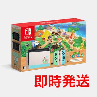 ニンテンドースイッチ(Nintendo Switch)の【本体以外】Nintendo Switch   あつまれどうぶつの森 同梱版(家庭用ゲーム機本体)