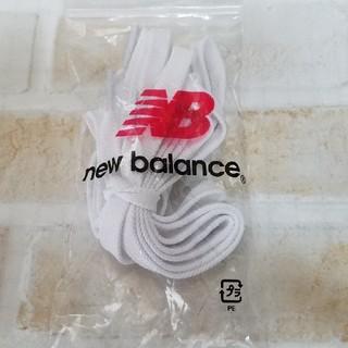 ニューバランス(New Balance)のnew balance ニューバランス靴ひも(その他)