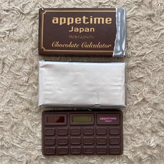 アピタイム(appetime)のアピタイム チョコレート型電卓(その他)