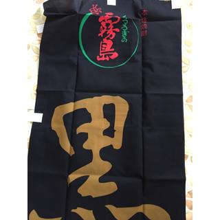黒霧島 旗  2枚(焼酎)