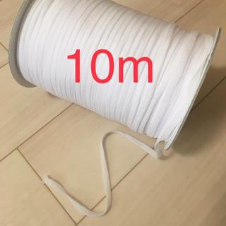 グンゼ(GUNZE)の白 10m グンゼ ウーリースピンテープ マスクゴムに(その他)