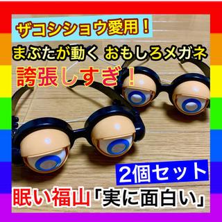 2個セット【ザコシショウ愛用】目が動くメガネ★クレイジーアイズ/サプラアイズ(お笑い芸人)