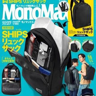 SHIPS - SHIPS リュックサックMonoMax 7月号 付録 マザーバッグ