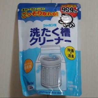 シャボンダマセッケン(シャボン玉石けん)のシャボン玉 洗濯槽クリーナー(洗剤/柔軟剤)