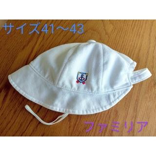 ファミリア(familiar)のファミリア(familiar )ベビー帽子 サイズ41〜43(帽子)