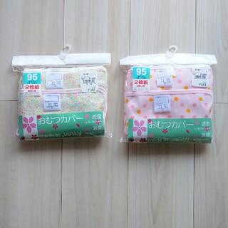 ニシマツヤ(西松屋)のオムツカバー2枚入り2セット 95サイズ(ベビーおむつカバー)