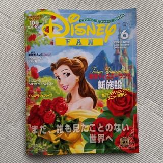 ディズニー(Disney)のディズニーファン6月号(趣味/スポーツ)
