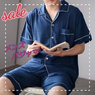 【sale】メンズ パジャマ ルームウェア  シンプル半袖半ズボン【129】(その他)