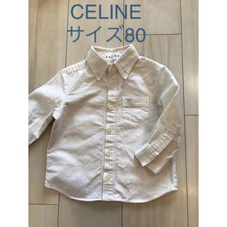 セリーヌ(celine)のセリーヌ CELINE シャツ 入園式 結婚式 ボタンダウン(シャツ/カットソー)