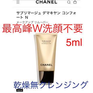 シャネル(CHANEL)の完全未開封超高級最高峰W洗顔不要乾燥の方必見シャネルクレンジング5ml(クレンジング/メイク落とし)