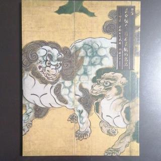 図録『美を紡ぐ 日本美術の名品〜雪舟、永徳から光琳、北斎まで』(アート/エンタメ)