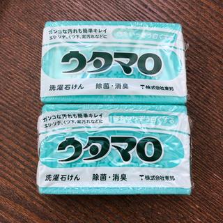 トウホウ(東邦)のウタマロ石鹸 2個セット(洗剤/柔軟剤)