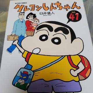 クレヨンしんちゃん 2冊セット(絵本/児童書)