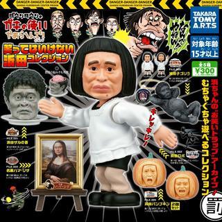 タカラトミーアーツ(T-ARTS)のダウンタウンのガキの使いやあらへんで! 笑ってはいけない浜田コレクション 全5種(お笑い芸人)