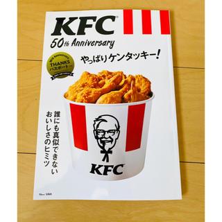 タカラジマシャ(宝島社)のKFC 50th やっぱりケンタッキー!(料理/グルメ)