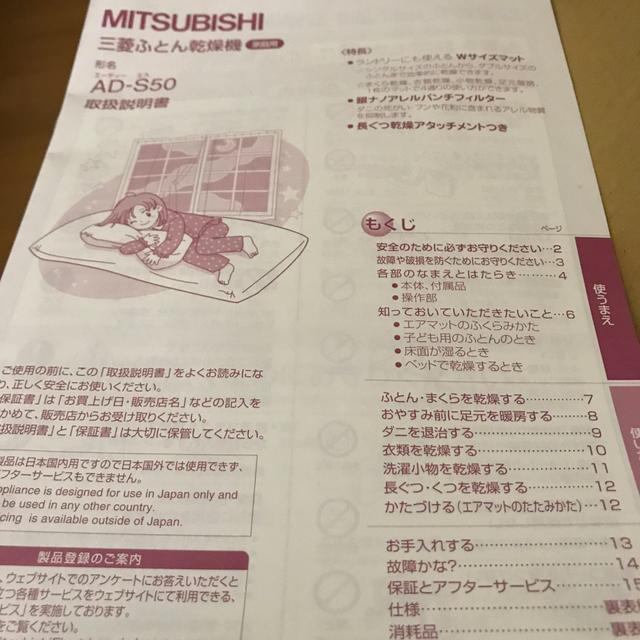 三菱(ミツビシ)の三菱 布団乾燥機 AD-S50-A スマホ/家電/カメラの生活家電(衣類乾燥機)の商品写真