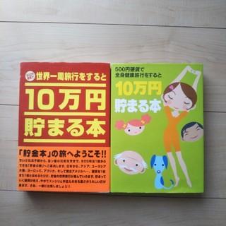 500円玉硬貨で〇〇をすると10万円貯まる本(その他)