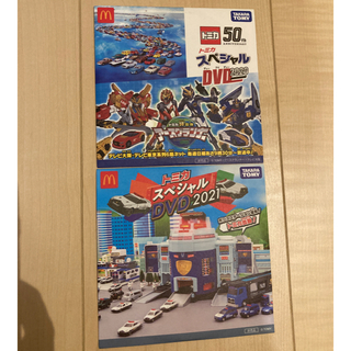 マクドナルド - トミカ  DVD