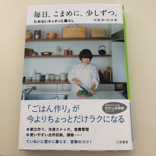 毎日、こまめに、少しずつ。 ためないキッチンと暮らし(文学/小説)