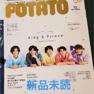 POTATO 6月号(アイドル)