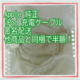 アイポッドタッチ(iPod touch)の【Apple純正品】【動作未確認】ipod 充電ケーブル 匿名配送 3d ピン(バッテリー/充電器)
