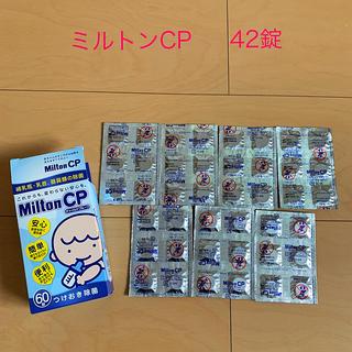 ミルトンCP(食器/哺乳ビン用洗剤)