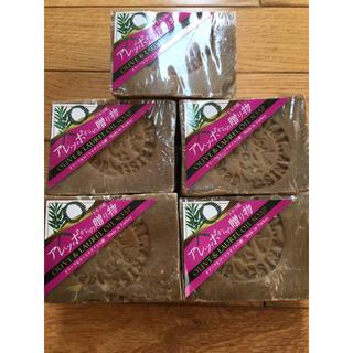 アレッポノセッケン(アレッポの石鹸)の5個セット アレッポからの贈り物 ローレルオイル配合!オリーブ石鹸(ボディソープ/石鹸)