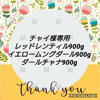 チャイ様専用(米/穀物)