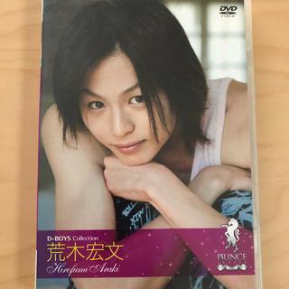 プリンスシリーズ D-BOYSコレクション 荒木宏文 DVD(アイドル)