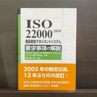 ISO 22000:2018食品安全マネジメントシステム要求事項の解説(科学/技術)