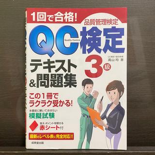 1回で合格!QC検定テキスト&問題集3級 品質管理検定(資格/検定)