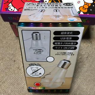 サンエックス(サンエックス)のLEDライト付きUSB電球型加湿器(加湿器/除湿機)