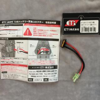 次世代 リポバッテリー 変換コネクター(カスタムパーツ)