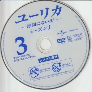 ユーリカ 地図にない街 シーズン1 ③ [DVD-ディスクのみ](TVドラマ)