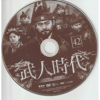 武人時代42 [DVD-ディスクのみ](TVドラマ)