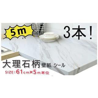 DIY大理石風 リメイクシート 5m×61cmリフォーム シート 壁紙 シール (型紙/パターン)
