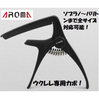 AROMA ウクレレ専用カポタスト【ブラック】ソプラノ~バリトンまで対応可(ソプラノウクレレ)