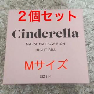 シンデレラ(シンデレラ)のマシュマロリッチナイトブラ  M×2(ルームウェア)
