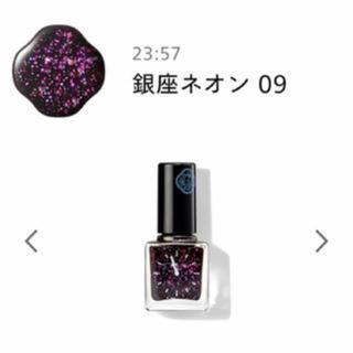 シセイドウ(SHISEIDO (資生堂))の資生堂ピコ  マニキュア 09 銀座ネオン 完売カラー(マニキュア)