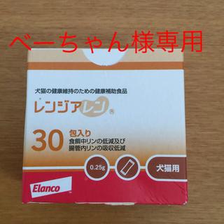 エランコ(Elanco)の【レンジアレン 30袋】(その他)