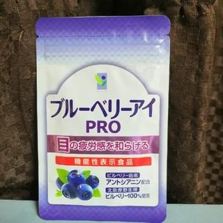 ブルーベリーアイ PRO(その他)