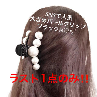 eimy istoire - 限定1点【即納】パールクリップ ブラック ヘアクリップ ヘアアクセサリー 黒