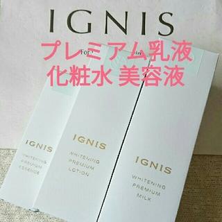 イグニス(IGNIS)のアルビオン IGNIS ホワイトニング プレミアム 乳液 化粧水 美容液 (乳液/ミルク)