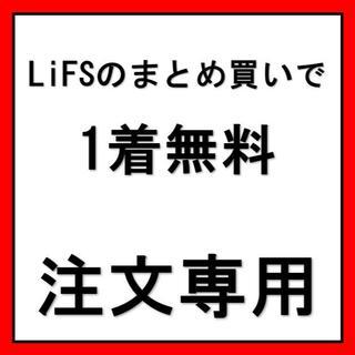 LiFSのまとめ買い注文専用(セット/コーデ)