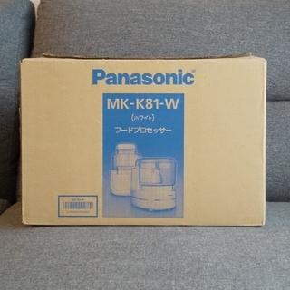パナソニック(Panasonic)の【美品】パナソニック フードプロセッサー MK-K81 ホワイト(フードプロセッサー)