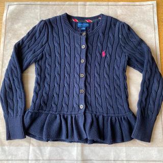 ラルフローレン(Ralph Lauren)のラルフローレン ペプラムカーディガン 120(カーディガン)