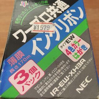 エヌイーシー(NEC)のワープロ 共通 インクリボン(オフィス用品一般)
