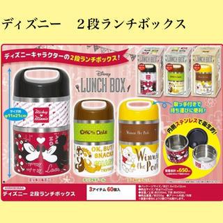 クマノプーサン(くまのプーさん)のディズニー 2段ランチボックス プー&ピグレット(弁当用品)