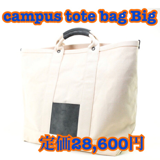 エンダースキーマ(Hender Scheme)のcampus bag big エンダースキーマ バッグ 大サイズ(トートバッグ)