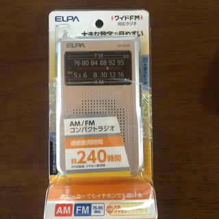 エルパ(ELPA)のコンパクトラジオ(ラジオ)